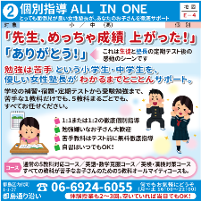 個別指導ALL IN ONE